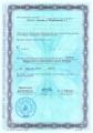 Лицензия, сторона 2