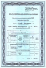 Приложение к лицензии, сторона 1
