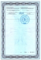 Приложение к лицензии, сторона 2