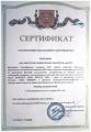 Сертификат о полномочиях дистрибьютера